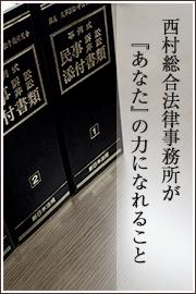 西村総合法律事務所が『あなた』の力になれること