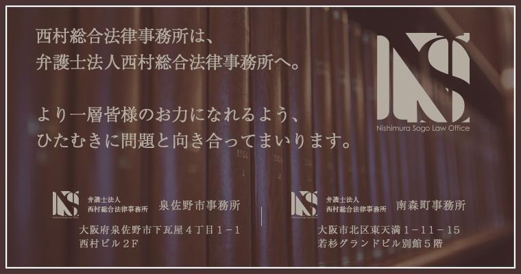 西村総合法律事務所イメージ